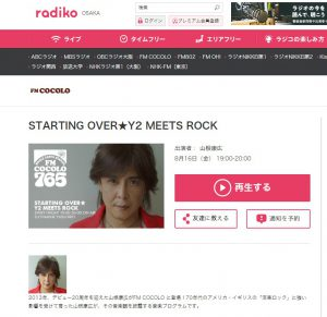 山根康広 STARTING OVER★Y2 MEETS ROCK