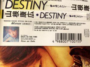 山根康広 Destiny